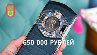 Это Китайский смартфон за 650 ТЫСЯЧ рублей