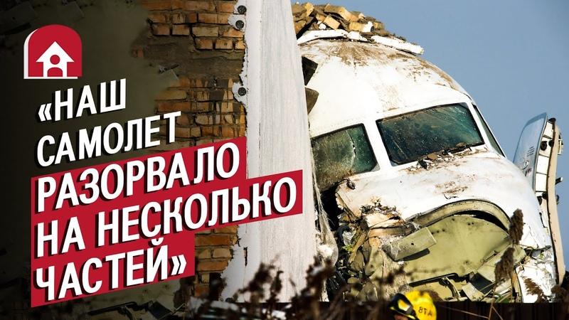 Выжили в авиакатастрофе Неудобные вопросы