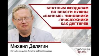 Блатным феодалам во власти нужны «банные» чиновники-прислужники как Дегтярёв!