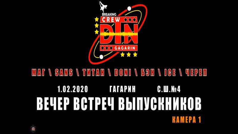 ANUF ДТН Встреча выпускников 1 Гагарин сш 4 1 02 2020
