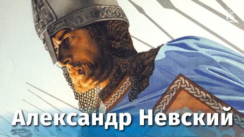 Александр Невский исторический реж Сергей Эйзенштейн 1938 г