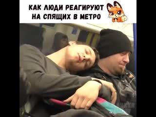 Как люди реагируют на спящих в метро.