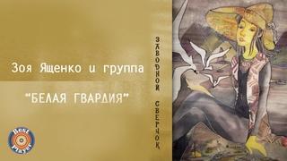 """Зоя Ященко и группа """"Белая гвардия"""" - Заводной сверчок (Альбом 2009)   Русский рок"""