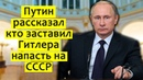 Разгромная РЕЧЬ Путин поднял АРХИВЫ и рассказал о начале Второй мировой войны