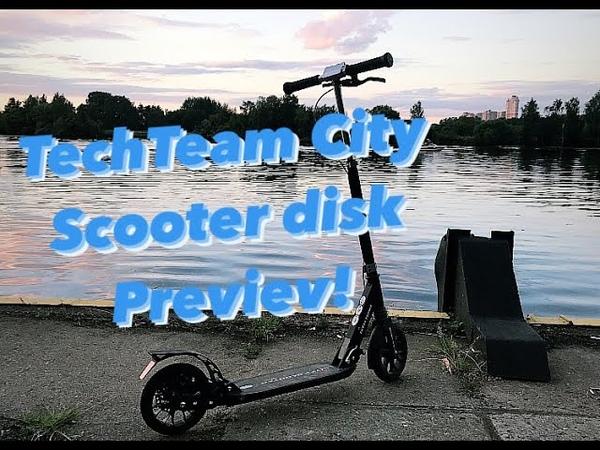 Городской самокат TECHTEAM CITY SCOOTER DISK PREVIEV