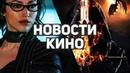Главные новости кино Властелин колец, Телохранитель жены киллера, G.I. Joe, Грань будущего 2