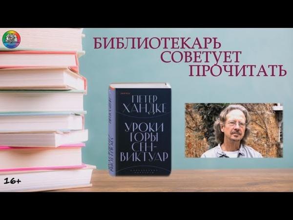 БИБЛИОТЕКАРЬ СОВЕТУЕТ ПРОЧИТАТЬ Петер Хандке