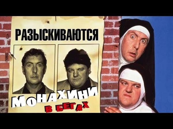 Монахини в бегах Nuns on the Run 1990 Фильм HD