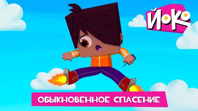 ЙОКО Обыкновенное спасение Новая серия Мультфильмы для детей