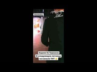 tatasvetlova: Ой, ребята, что будет через неделю в эфире  Кадони vs Черкасов В следующую пятницу на канале ТНТ