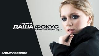 Первый сольный концерт Даши Фокус в Москве //  // UNLOCK CAFE