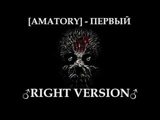 [AMATORY] - Первый (♂Right Version♂)