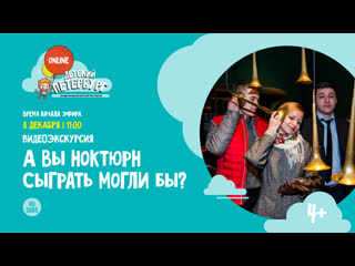 Видеоэкскурсия «А вы ноктюрн сыграть могли бы?». Музей железных дорог России