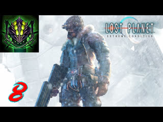 Lost Planet: Extreme Condition||8||Крепость||БОСС#7