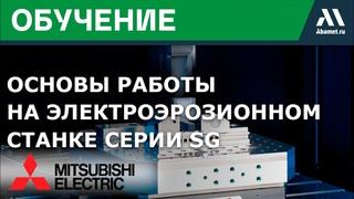 Основы работы на электроэрозионном копировально-прошивном станке Mitsubishi Electric серии SG
