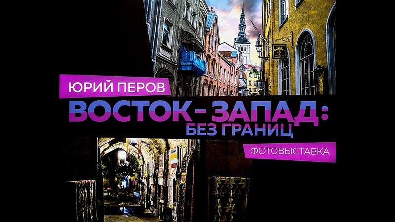 Фотовыставка Юрия Перова в ММВЦ им И А Солдатенкова Восток запад без границ 2020 г