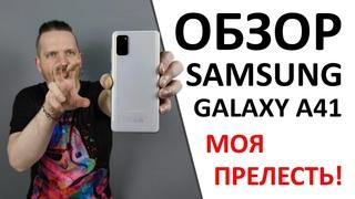 Обзор Samsung Galaxy A41. Небольшой, но удачный