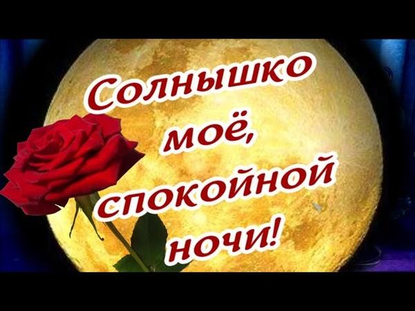 Солнышко моё спокойной ночи Романтическая открытка