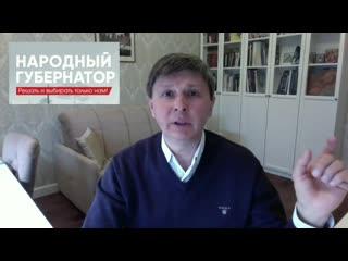 Народный губернатор выпуск . Олег Мандрыкин.