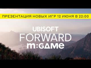 Презентация новых игр Ubisoft в прямом эфире