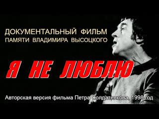 Документальный фильм памяти Владимира Высоцкого Я не люблю. Авторская версия Петра Солдатенкова, 1998 год