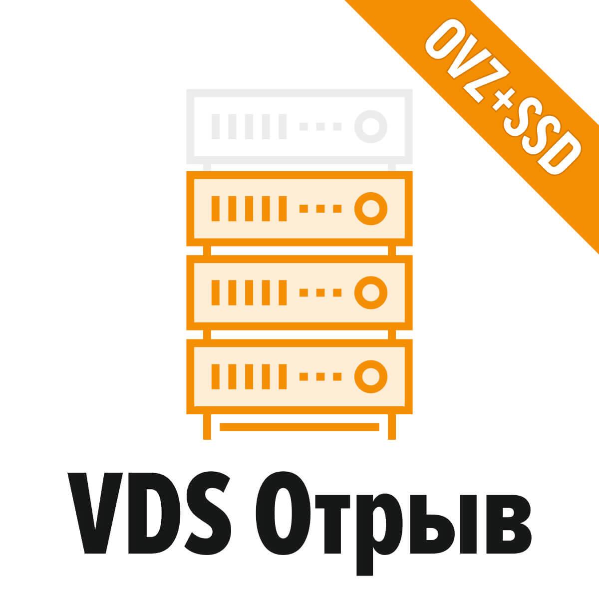 VDS Отрыв (OpenVZ, SSD, 4 Core, 4Gb RAM, 60Gb SSD)