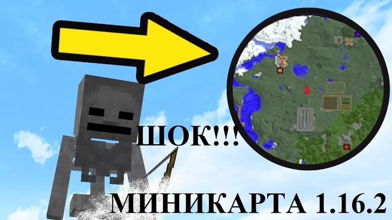 Как скачать карту для майнкрафт 1 16 2 VoxelMap Minecraft 1 16 2 МИНИКАРТА