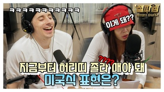 210406 Tyler x Jessi / Different American English of a friend of the same age @ Kim Young Chul Power FM 'CheolPaM'
