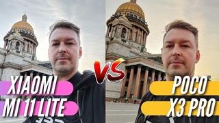 MI 11 LITE vs POCO X3 PRO.  Большой тест и сравнение камер