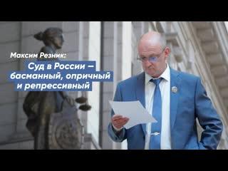 Максим Резник: Суд в России , где бы он ни находился, — басманный, опричный и репрессивный