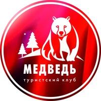 Логотип Турклуб BEAR МЕДВЕДЬ - Сплавы,походы,восхождения