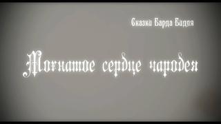"""Сказка Барда Бидля """"Мохнатое сердце чародея"""" - т/с """"Эргон"""""""