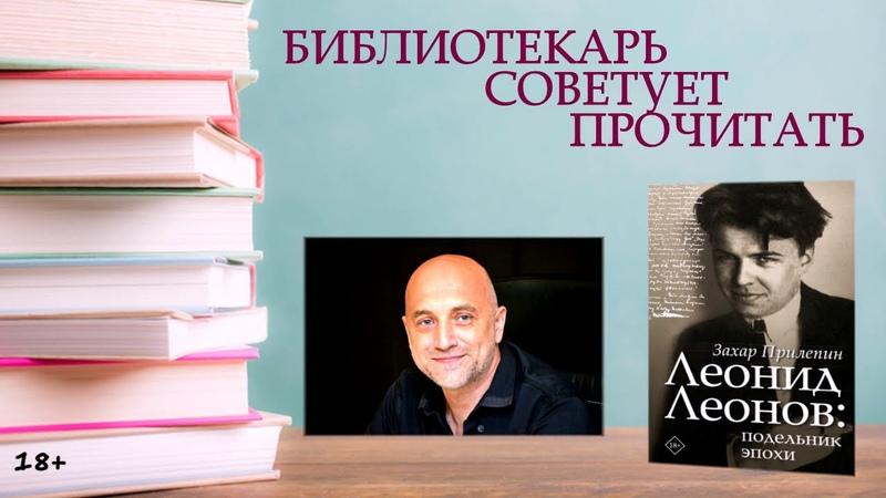 БИБЛИОТЕКАРЬ СОВЕТУЕТ ПРОЧИТАТЬ Захар Прилепин Леонид Леонов