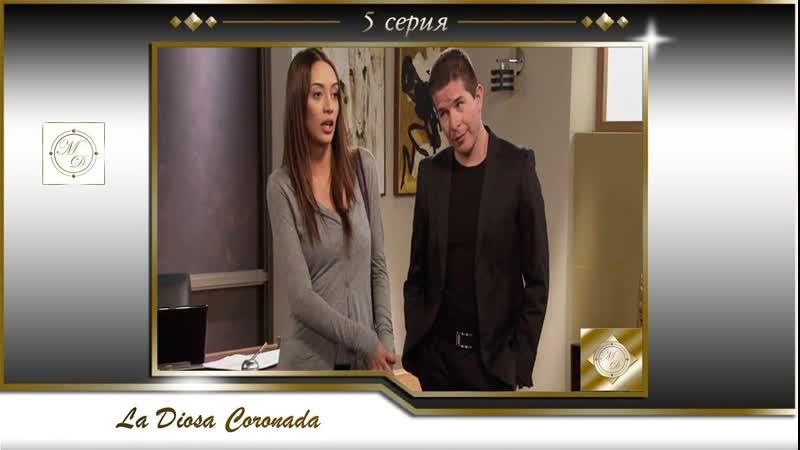 La Diosa Coronada Capítulo 05 1080 Mp4 Венценосная Богиня 5 серия