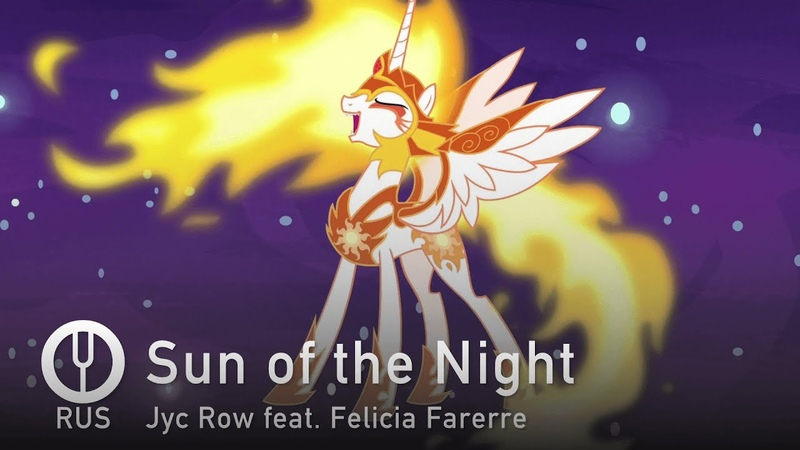 [Jyc Row на русском] Sun of the Night [Onsa Media]