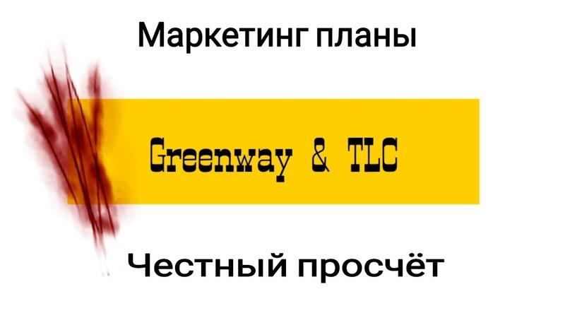 Greenway TLC Маркетинг Просчёт маркетинг планов