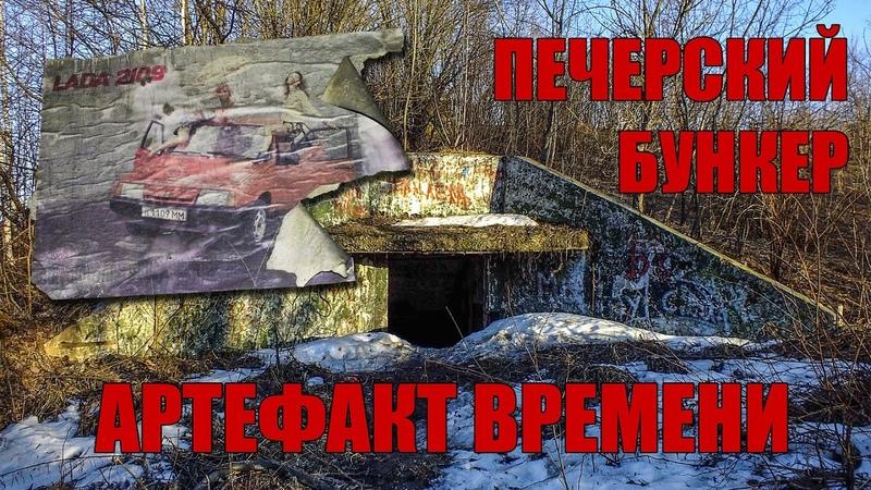 Печерский Бункер Артефакт времени