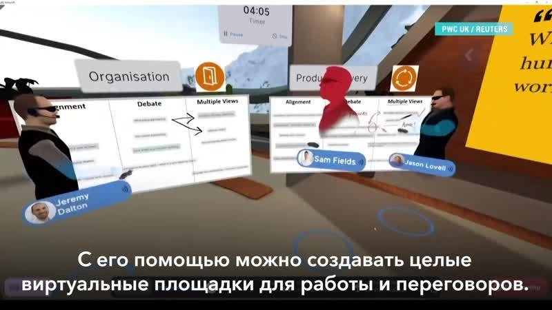 Виртуальная реальность общения