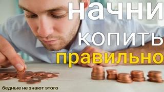 Как выбраться из долгов. Лучший способ откладывать деньги.