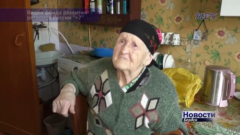 Ветеран войны из Бердска Мария Левина переезжает в новую квартиру из старого щитового дома