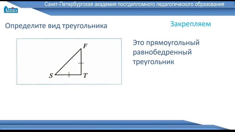 5 математика Треугольник и его виды
