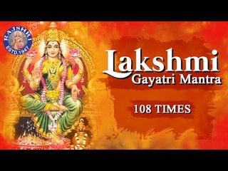 Sri Lakshmi Gayatri Mantra 108 Times   Powerful Mantra For Wealth & Luxuries  लक्ष्मी गायत्री मंत्र