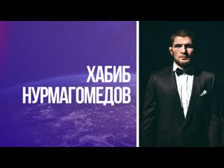 #SGF2019 Хабиб Нурмагомедов