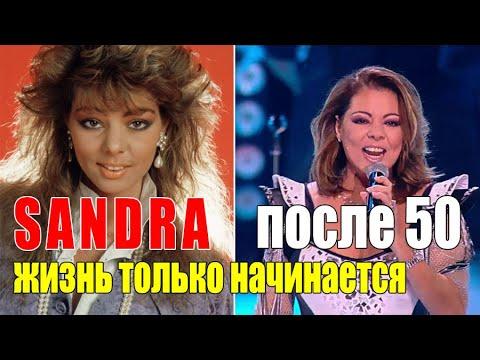 Как живет сейчас и выглядит певица 80 х САНДРА Как сложилась судьба Sandra Ann Lauer Cretu