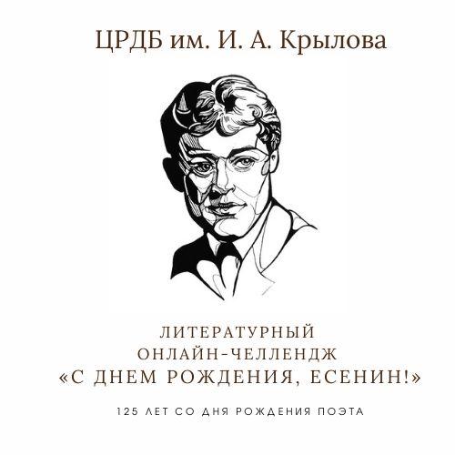 Афиша Нижний Новгород С днем рождения, Есенин!