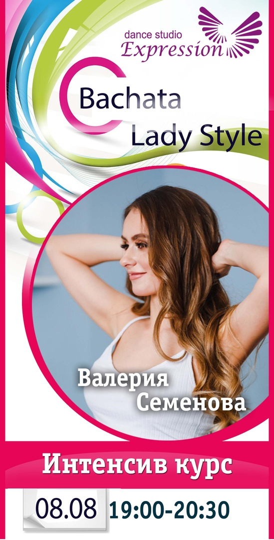 Интенсив Курс по Lady Style c Валерией Семеновой