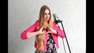 Раны любви кавер на русском (Leona Lewis - Bleeding Love)
