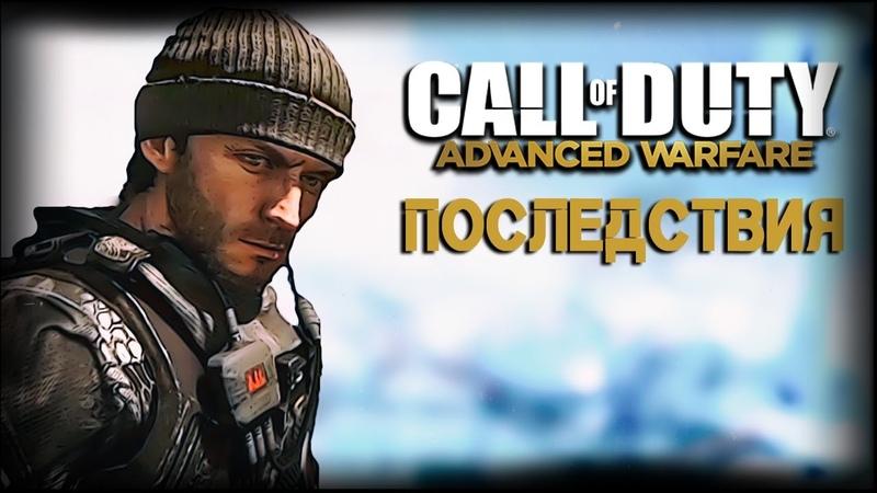 ПОСЛЕДСТВИЯ ► Call of Duty Advanced Warfare 4
