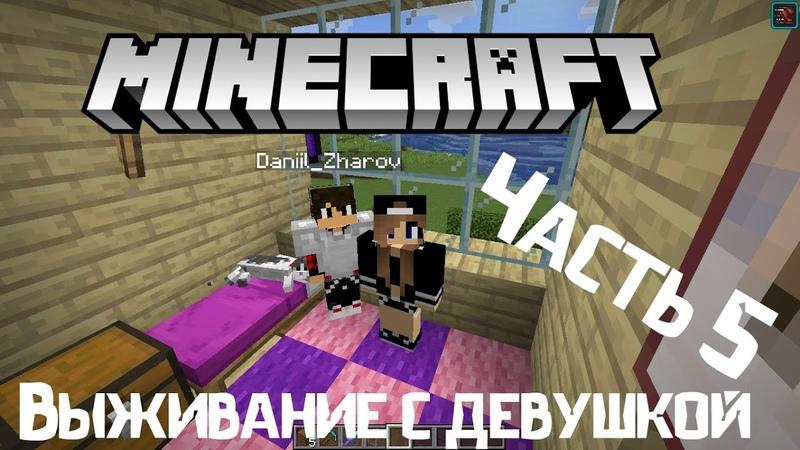 Minecraft Выживание с девушкой Часть 5 Крепость в Аду