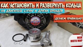 Как правильно установить и развернуть кольца на поршне двигателя Lifan, Loncin, Zongshen!